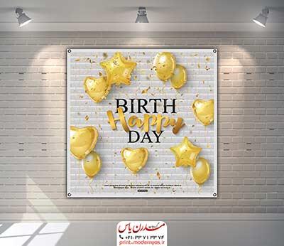بنر تولد