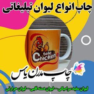 چاپ لیوان تبلیغاتی