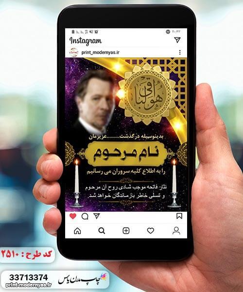 اعلامیه ترحیم مجازی